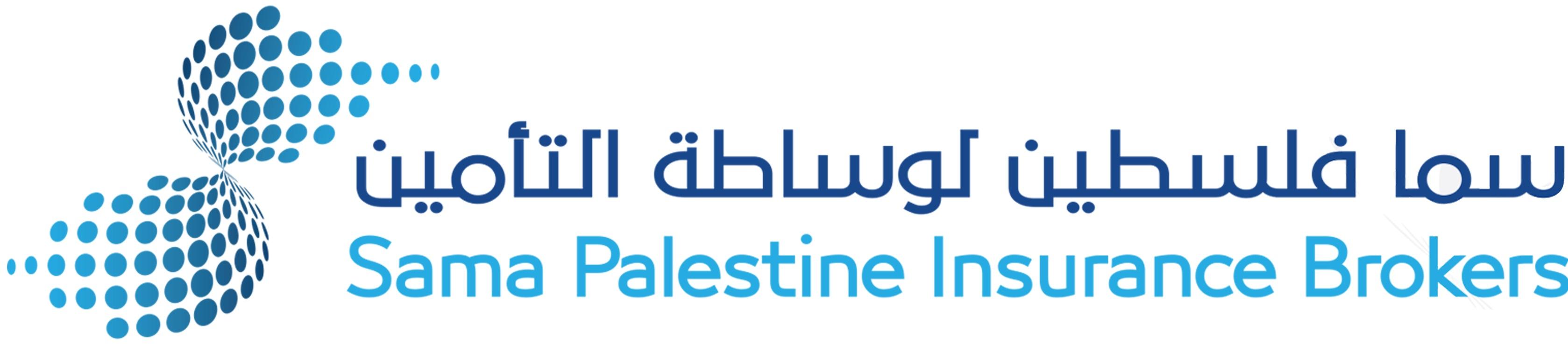 سما فلسطين لوساطة التأمين